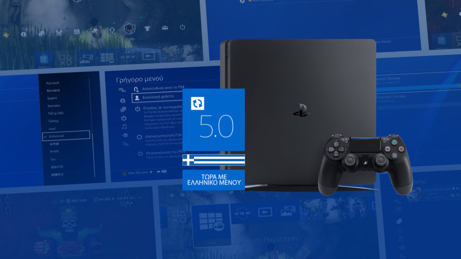 ps4-system-software-5_GR_1920x1080.jpg