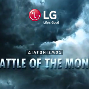Διαγωνισμός LG: The Battle of the Monitors