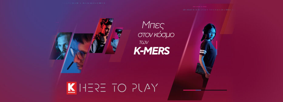 Here to Play powered by Kotsovolos: Κ-MERS, το απόλυτο gaming community!