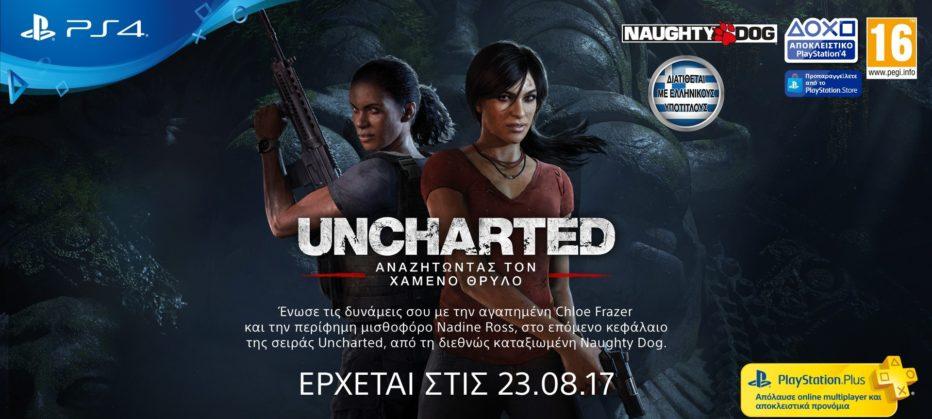 Δώρο έκπληξη με κάθε προ-παραγγελία του «Uncharted: Αναζητώντας τον Χαμένο Θρύλο»