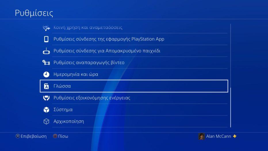 PS-Firmware-update-5.00_b.jpg