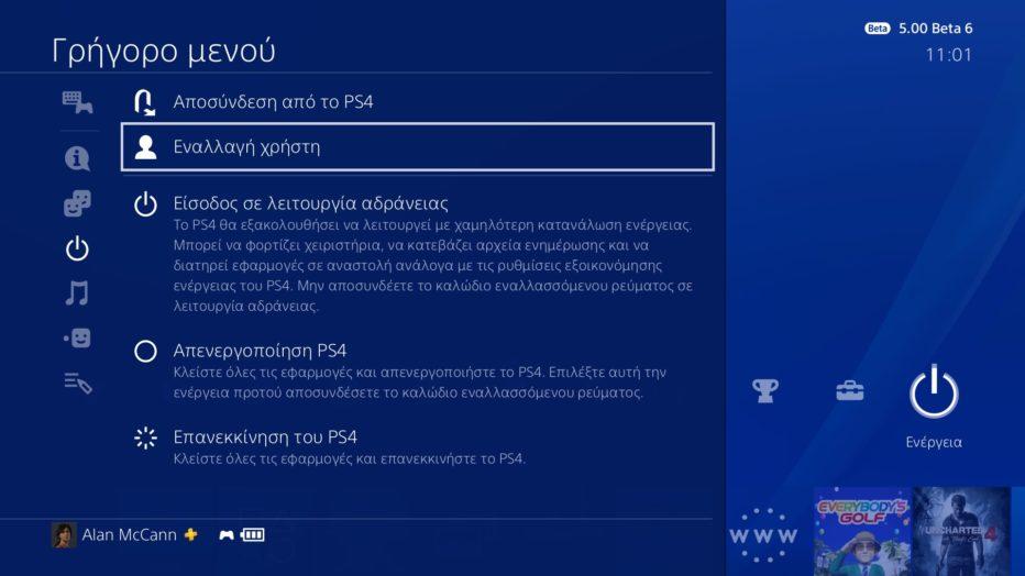 PS-Firmware-update-5.00_f.jpg