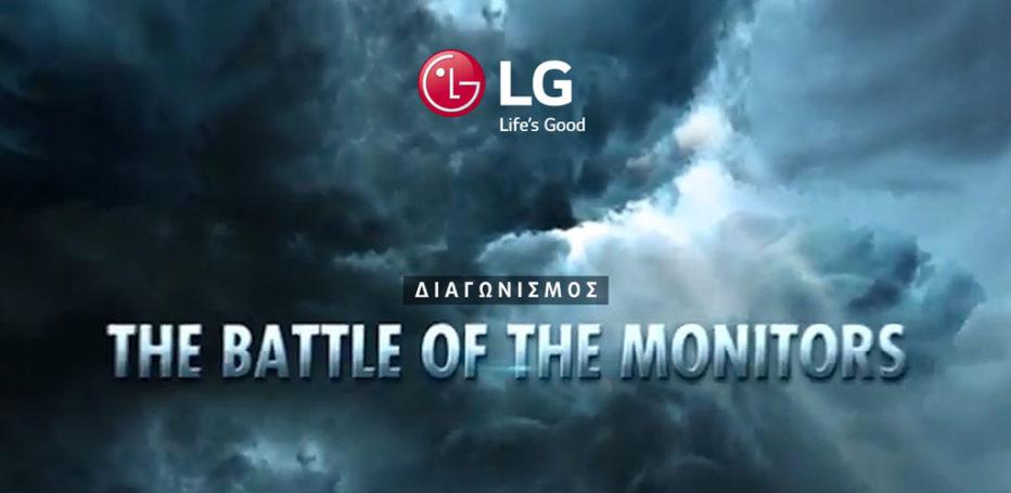 Διαγωνισμός LG: The Battle of the Monitors