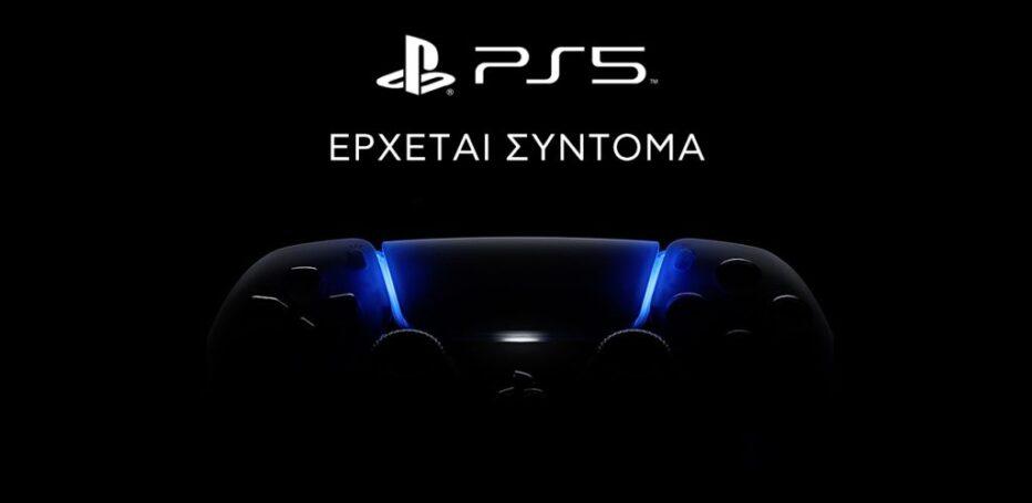 Αυτό είναι το PlayStation 5!